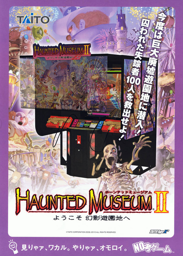Haunted Museum II / Shh...! Welcome to Frightfearland Hm2fly1