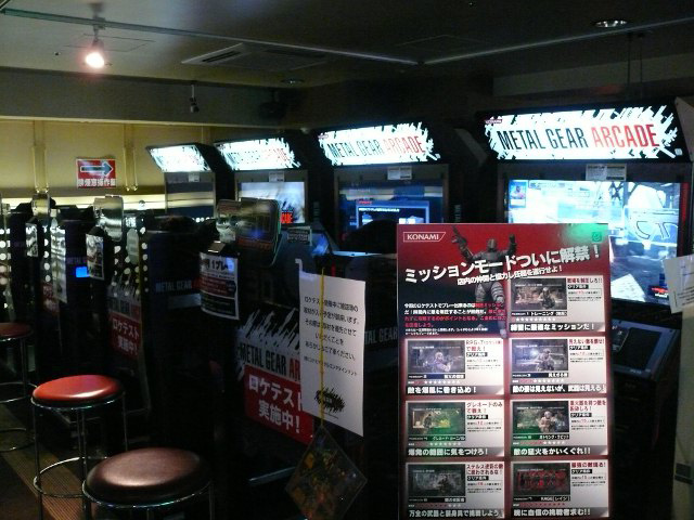Metal Gear Arcade Mga01