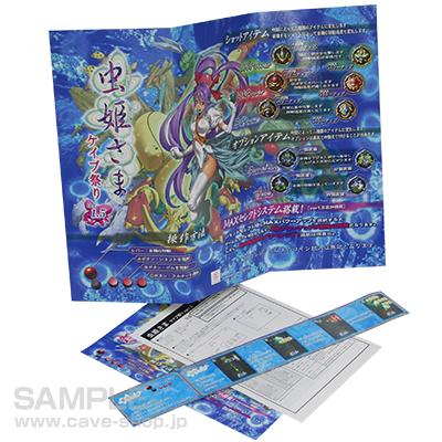 Mushihimesama Cave Festival Version 1.5 Mscm1502