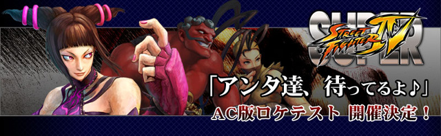 Super Street Fighter IV - Arcade Edition Ssf4h